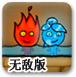 森林冰火人2中文无敌